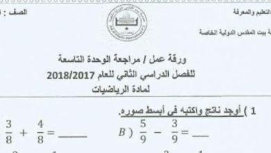 Photo of ورقه عمل مراجعة الوحده التاسعة رياضيات صف رابع فصل ثاني