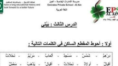 Photo of أوراق عمل درس بيتي لغة عربية صف أول فصل ثاني