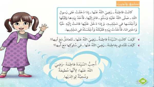 حل درس السيدة فاطمه رضي الله عنها