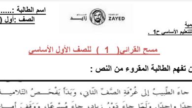 Photo of صف أول فصل ثاني لغة عربية ورق عمل (فهم المقروء)