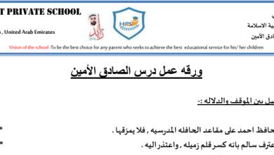 Photo of صف ثاني فصل ثاني تربية إسلامية أوراق عمل درس الصادق الأمين تربية إسلامية