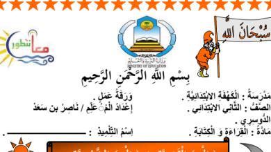 Photo of صف ثالث فصل ثاني ورق عمل لغة عربية اللام الشمسية واللام القمرية