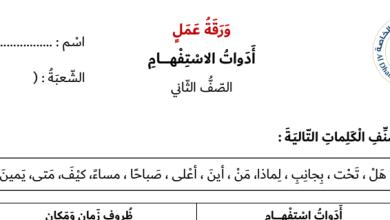 Photo of صف ثاني فصل ثاني ورقة عمل في مادة اللغة العربية درس ادوات الاستفهام