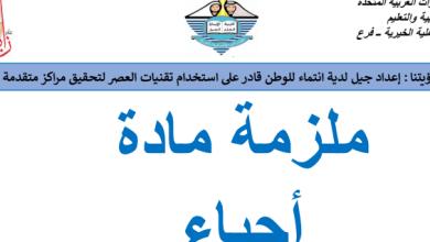 Photo of مراجعة المناعة أحياء صف حادي عشر متقدم فصل ثاني