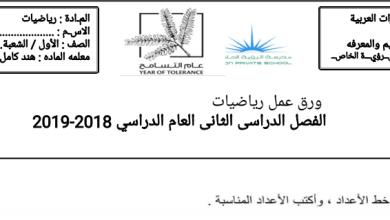 Photo of أوراق عمل خط الأعداد رياضيات صف أول فصل ثاني