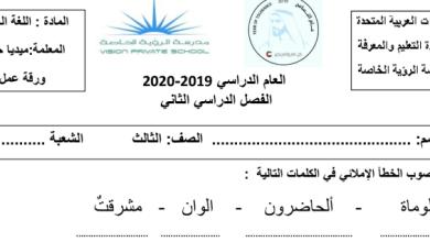 Photo of ورقة عمل الأفعال لغة عربية صف ثالث فصل ثاني