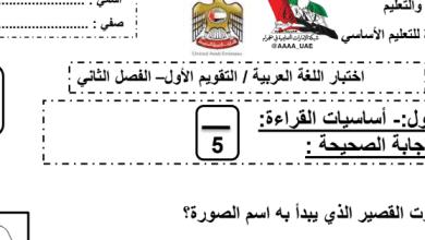 Photo of اختبار تقويم أول لغة عربية صف أول فصل ثاني