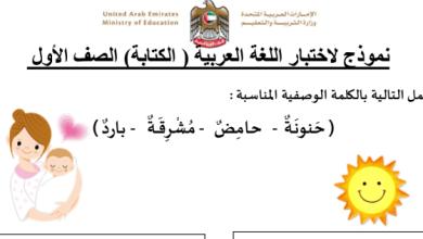 Photo of نموذج اختبار كتابة لغة عربية صف أول فصل ثاني