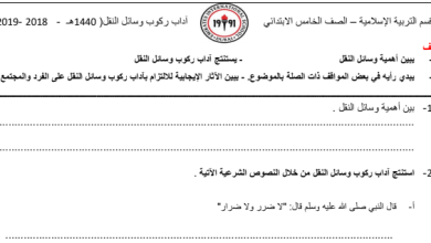 Photo of ورق عمل درس آداب ركوب وسائل النقل تربية إسلامية صف خامس فصل ثاني