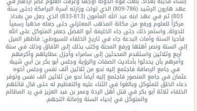 Photo of ملخص الدوله العباسيه دراسات اجتماعية صف ثامن فصل ثاني