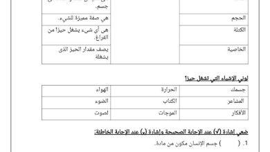 Photo of ورق عمل خصائص المادة مع الحل علوم صف ثالث فصل ثاني