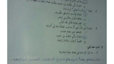 Photo of حل درس وداعاً يا أحبائي لغة عربية صف ثامن فصل ثاني