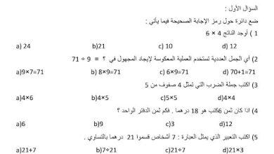 Photo of مراجعة نهائية رياضيات صف ثالث فصل ثاني
