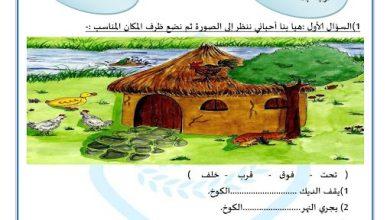 Photo of صف ثاني فصل ثاني أوراق عمل لغة عربية ظرف المكان والزمان