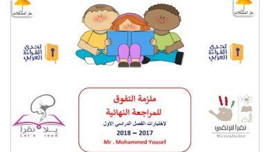 Photo of صف خامس فصل أول ملزمة لغة عربية