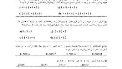 Photo of صف خامس فصل ثاني امتحان رياضيات في الوحدة السابعة مع الحل النموذجي