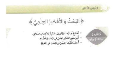 Photo of صف رابع فصل ثاني تربية إسلامية درس البحث والتفكير العلمي مع الحل