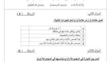 Photo of صف ثاني فصل ثاني امتحان تربية إسلامية سورة الصافات