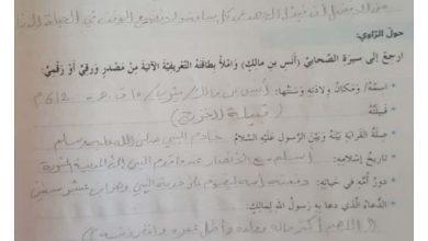 Photo of صف سادس فصل ثاني لغة عربية حل درس إن قامت الساعة