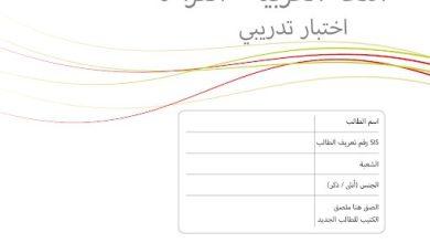 Photo of صف ثالث فصل ثاني لغة عربية اختبار قراءه تدرريبي نموذج عام 2017