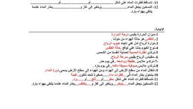 Photo of ورقة عمل وحدة الطقس علوم صف ثالث فصل ثاني