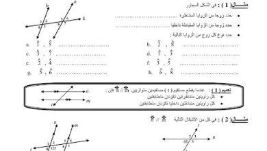 Photo of أوراق عمل الزوايا والمستقيمات رياضيات صف ثامن فصل ثاني