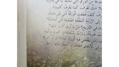 Photo of حل درس رحلة المعرفة لغة عربية صف سابع فصل ثاني