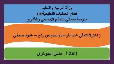 Photo of حل درس اعترافات في عام القراءة مع التسجيل الصوتي لغة عربية صف عاشر فصل ثاني