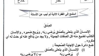 Photo of تقويم أول لغة عربية صف أول فصل ثاني