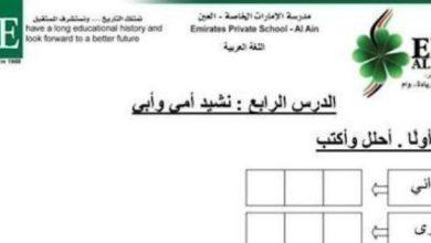Photo of أوراق عمل نشيد امي وابي لغة عربية صف أول فصل ثاني