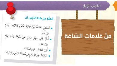 Photo of حل درس من علامات الساعة تربية إسلامية صف سادس فصل ثاني