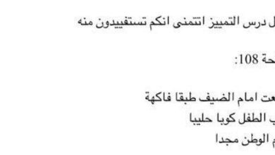 Photo of حل درس التمييز لغة عربية صف ثاني عشر فصل ثاني