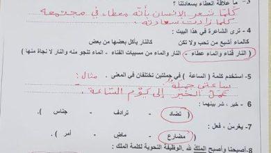 Photo of ورقة اختبار (حديث شريف – نغم السعادة) لغة عربية صف سادس فصل ثاني