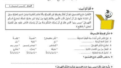 Photo of ورقة عمل دعوة للتفكير خارج الصندوق لغة عربية صف ثاني فصل ثاني
