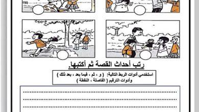 Photo of صف ثاني فصل ثاني اللغة العربية التدريب على امتحان الكتابه ترتيب الصور