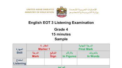 Photo of صف رابع فصل ثاني اللغة الانجليزية نموذج امتحان استماع