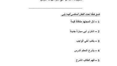 Photo of صف رابع فصل ثاني اللغة العربية ورقة عمل عن الفعل الماضي