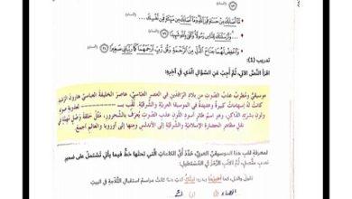 Photo of صف سابع فصل ثاني اللغة العربية حلول درس ضمائر النصب المتصله