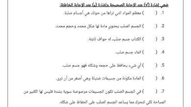 Photo of صف ثالث فصل ثاني علوم اوراق عمل درس الأجسام الصلبة مع الحل