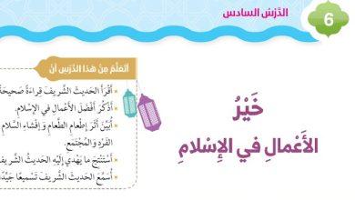 Photo of صف ثاني فصل ثاني تربية إسلامية حلول درس خير الأعمال في الإسلام