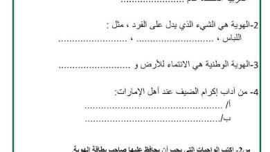 Photo of صف ثاني فصل ثاني دراسات اجتماعية ورق عمل هويتي الوطنية