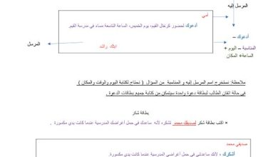 Photo of صف ثاني فصل ثاني لغة عربية تمارين كتابة