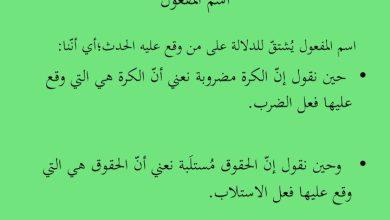 Photo of صف تاسع فصل ثاني لغة عربية ملخص درس اسم المفعول
