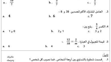 Photo of صف خامس فصل ثاني اختبار رياضيات قصير