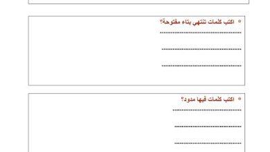 Photo of صف ثاني فصل ثاني اللغة العربية اوراق عمل رحلة لا تنسى