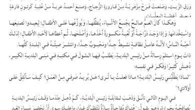 Photo of صف رابع فصل ثاني اللغة العربية نص الاستماع صديقنا عامل النظافة