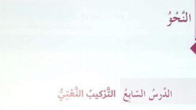 Photo of صف سادس فصل ثاني اللغة العربية حلول درس التركيب النعتي
