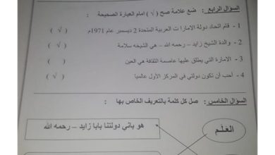 Photo of صف أول فصل ثاني دراسات اجتماعية اوراق عمل الشيخ زايد