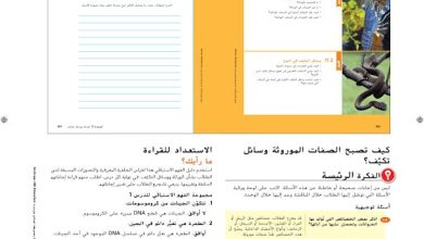 Photo of دليل المعلم وحدة الوراثة ووسائل التكيف علوم صف ثامن صف ثاني
