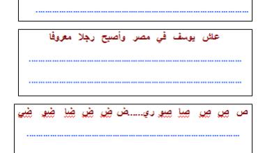 Photo of ورقة عمل خط أحرف (س – ش – ص – ض) لغة عربية صف ثاني فصل ثاني